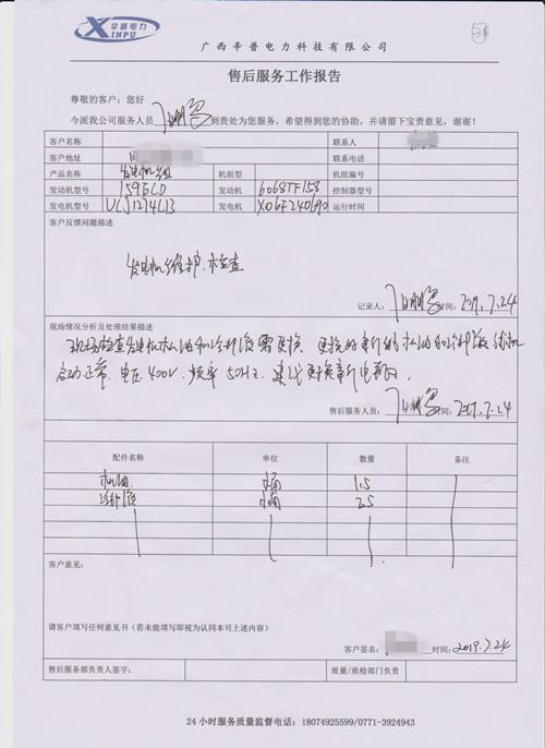 7月24日丁工上门为客户做发电机组维护检查