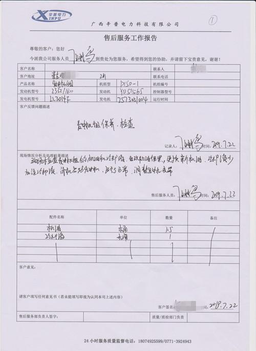 7月22日丁工上门为客户柴油发电机组保养检查