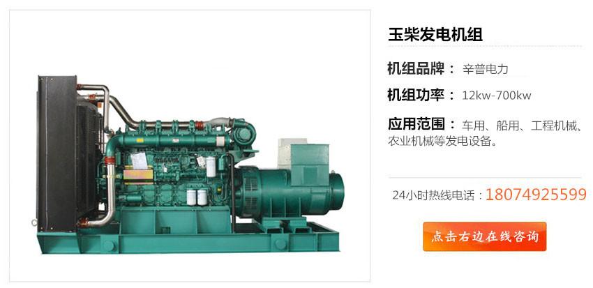 玉柴发电机100kw多少钱