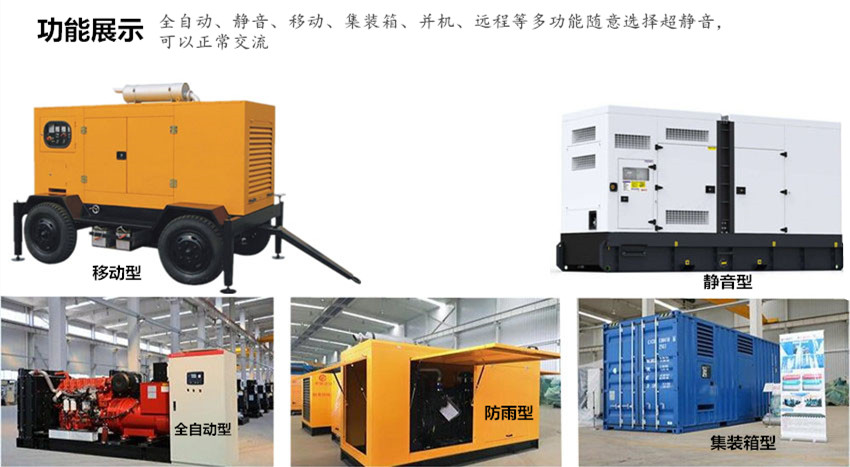 潍柴动力发电机组功能展示