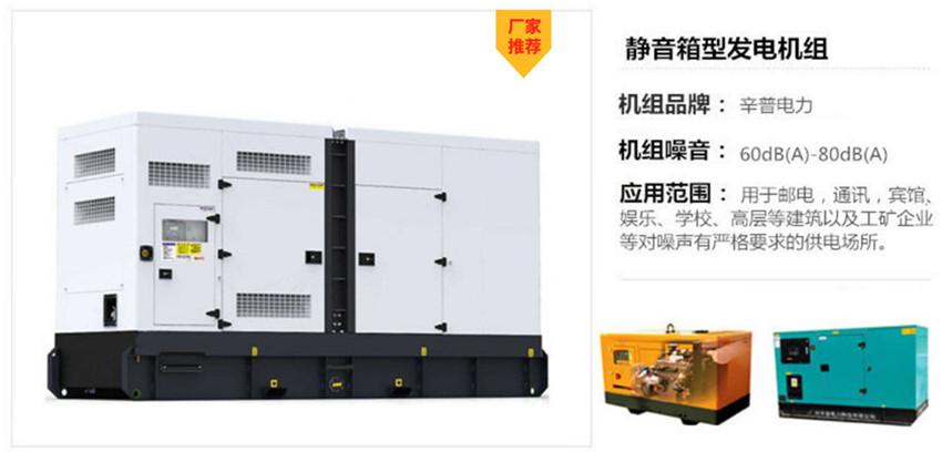 静音箱型发电机组