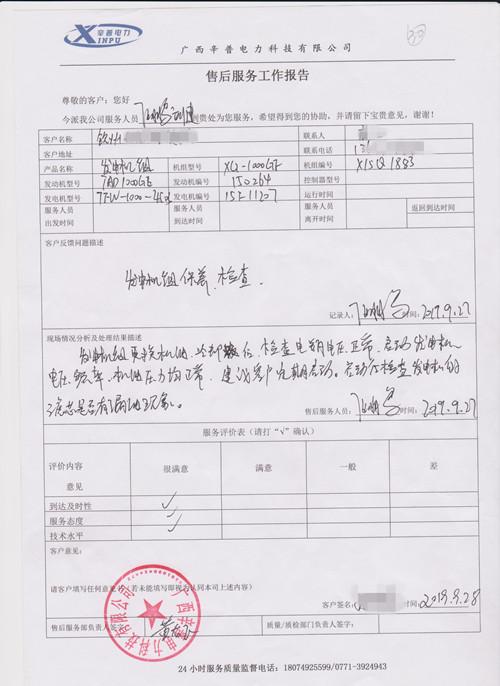 1000KW柴油发电机组保养报告