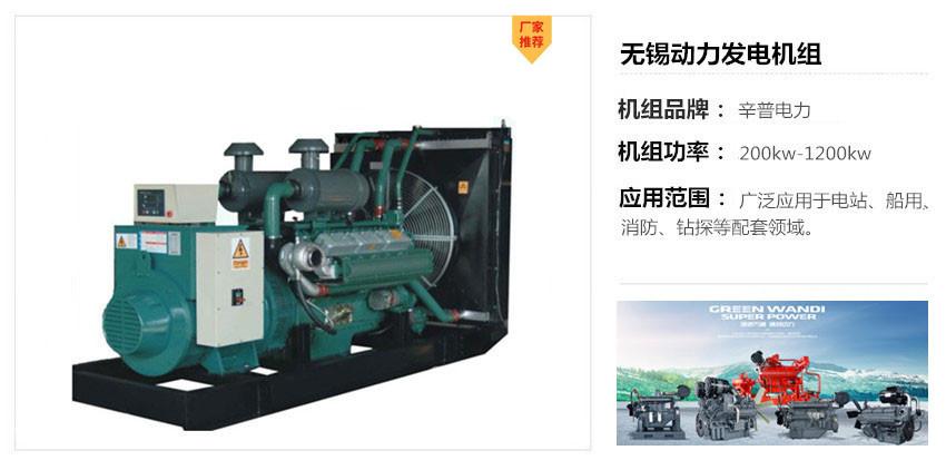 无锡动力发电机组