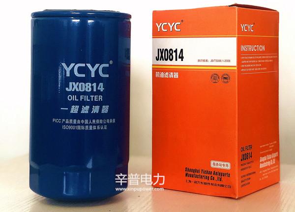 JX0814一超机油滤清器
