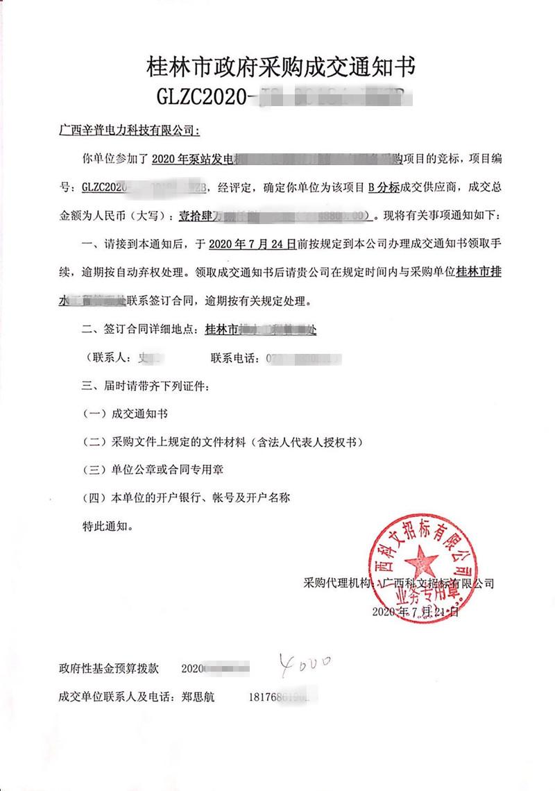 桂林市政府采购发电机组成交通知书