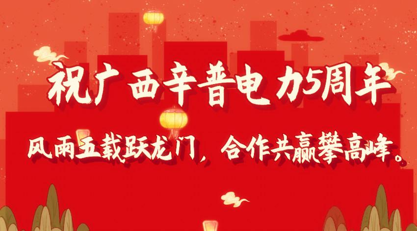 热烈祝贺广西辛普电力公司成立五周年